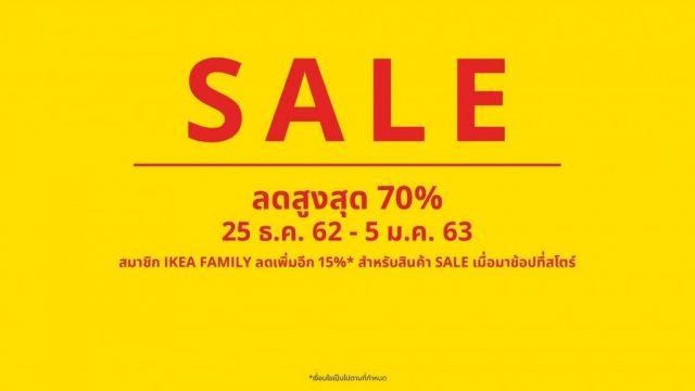 IKEA SALE อีเกีย ลดสูงสุด 70%