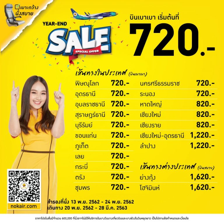 Nok Air Year End Sale