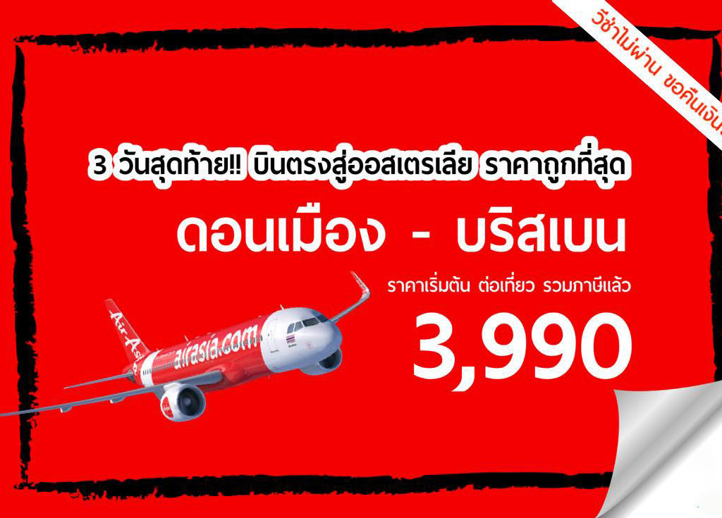 AirAsia x โปรบินตรง สู่ออสเตรเลีย ราคาถูกที่สุด