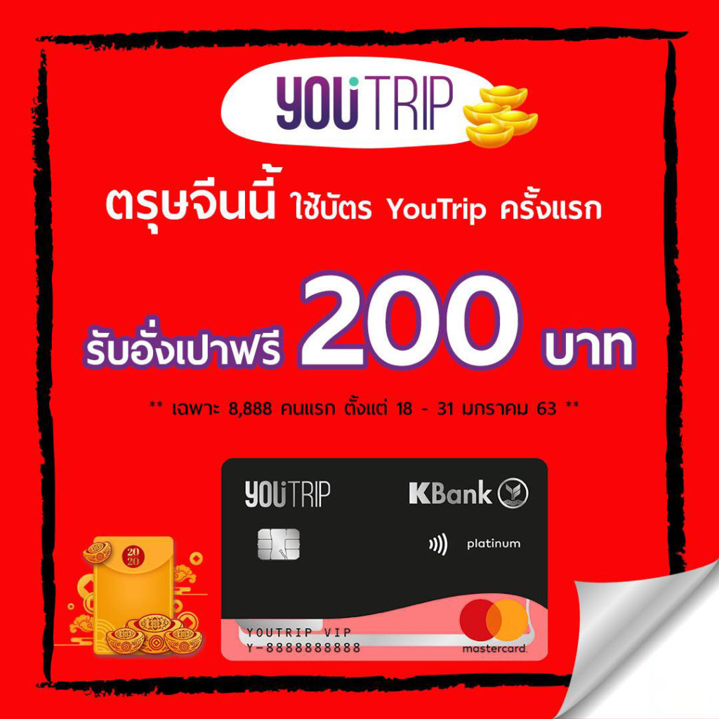 YouTrip Travel Wallet