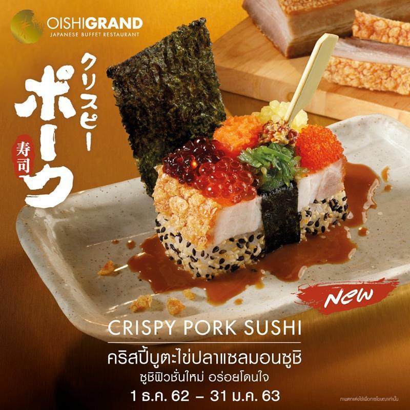 Oishi Grand ออกเมนูใหม่ Crispy Pork Sushi