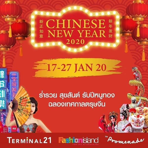 5 ศูนย์การค้า คึกคักต้อนรับ 'ตรุษจีนปีหนู' จัดงาน Chinese New Year 2020