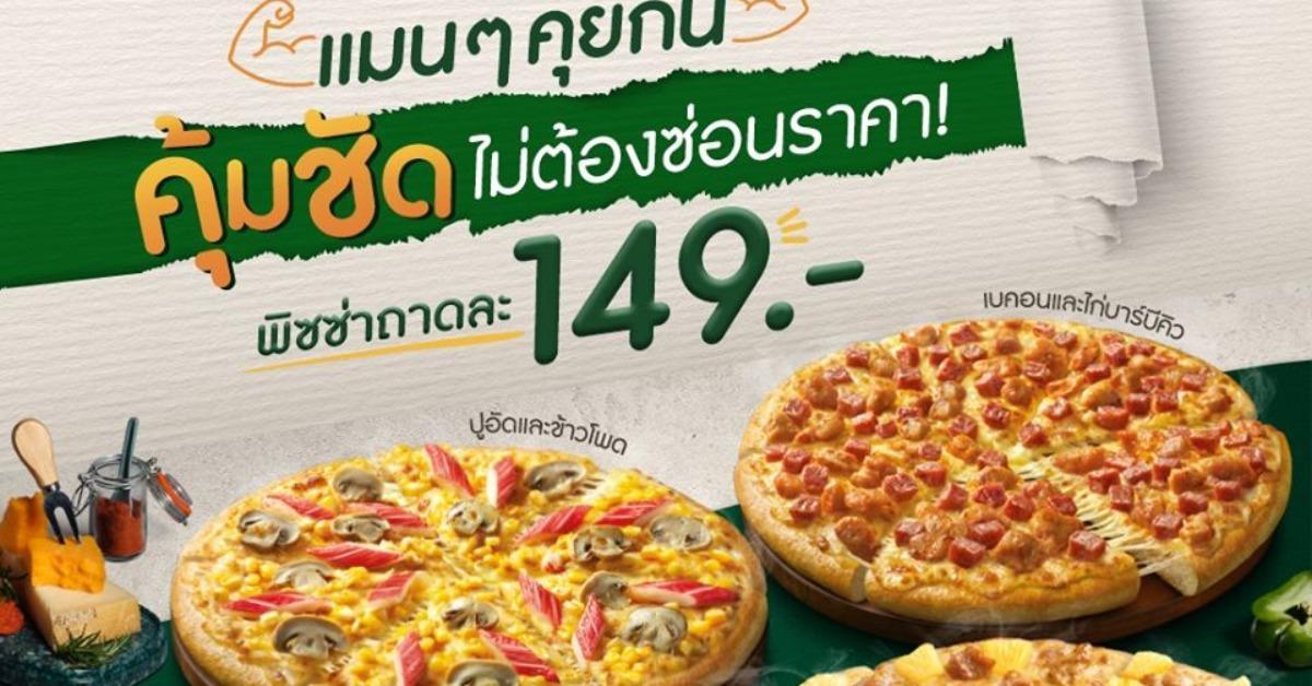 The Pizza Company จัดโปรสุดคุ้ม ถาดละ 149 บาท