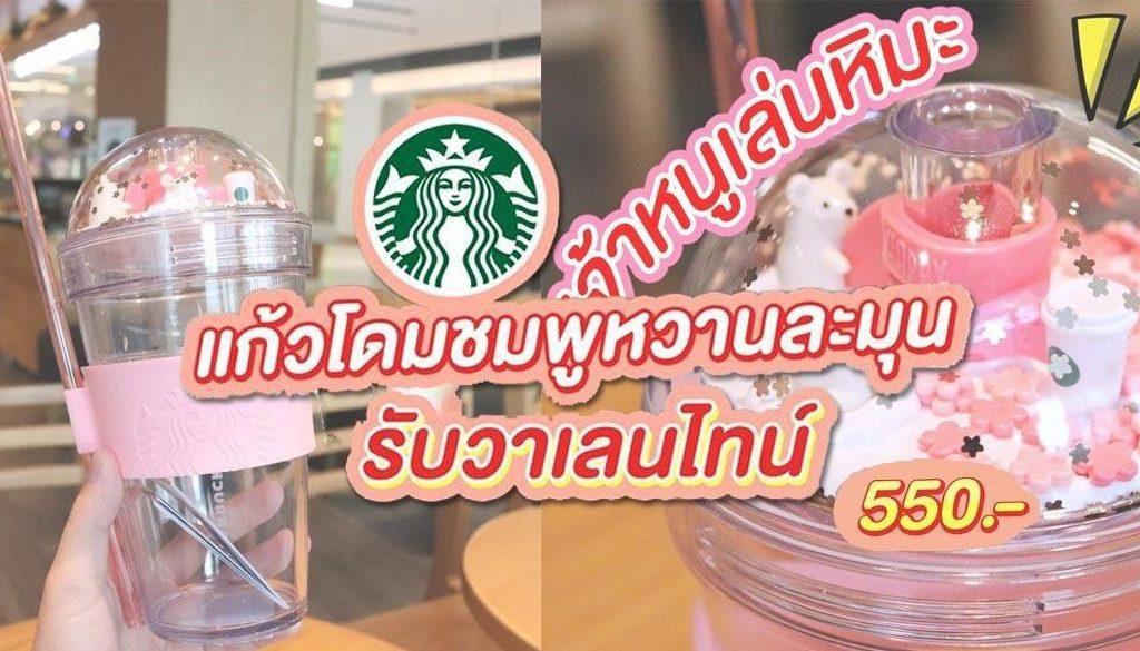 Starbucks แก้วมโดคอลใหม่ ต้อนรับวาเลนไทน์ สวยหวาน ปิ๊งปั๊ง