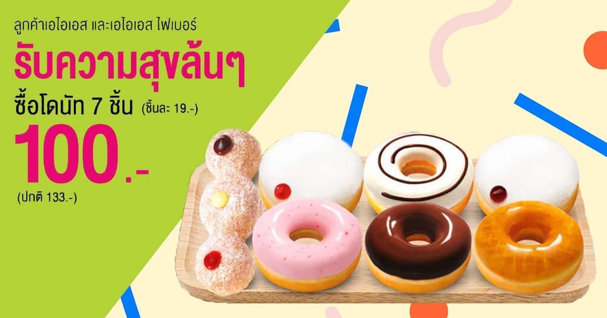 Mister Donut เอาใจลูกค้าเอไอเอส โดนัท 7 ชิ้น เพียง 100 บาท