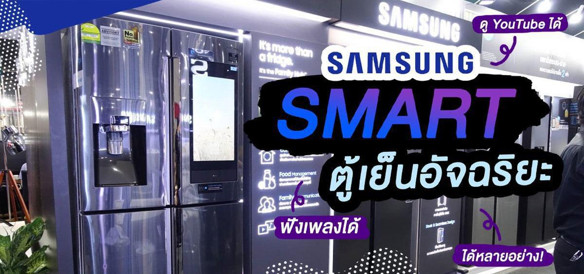 Samsung สุดล้ำ ตู้เย็นตู้เย็นอัจฉริยะ