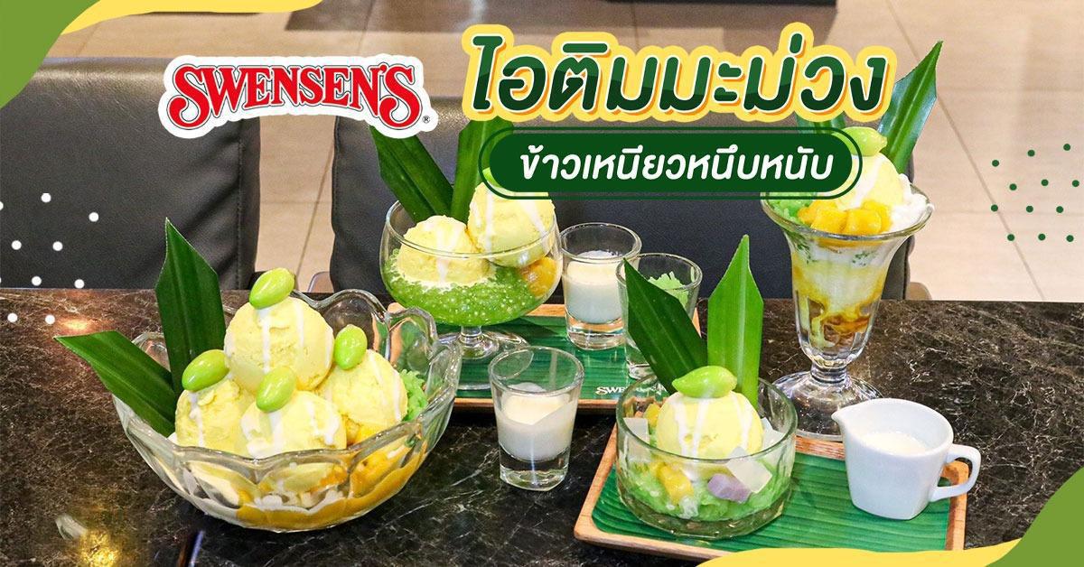 Swensen'sมาแล้ว เมนูใหม่ ไอศกรีมมะม่วง