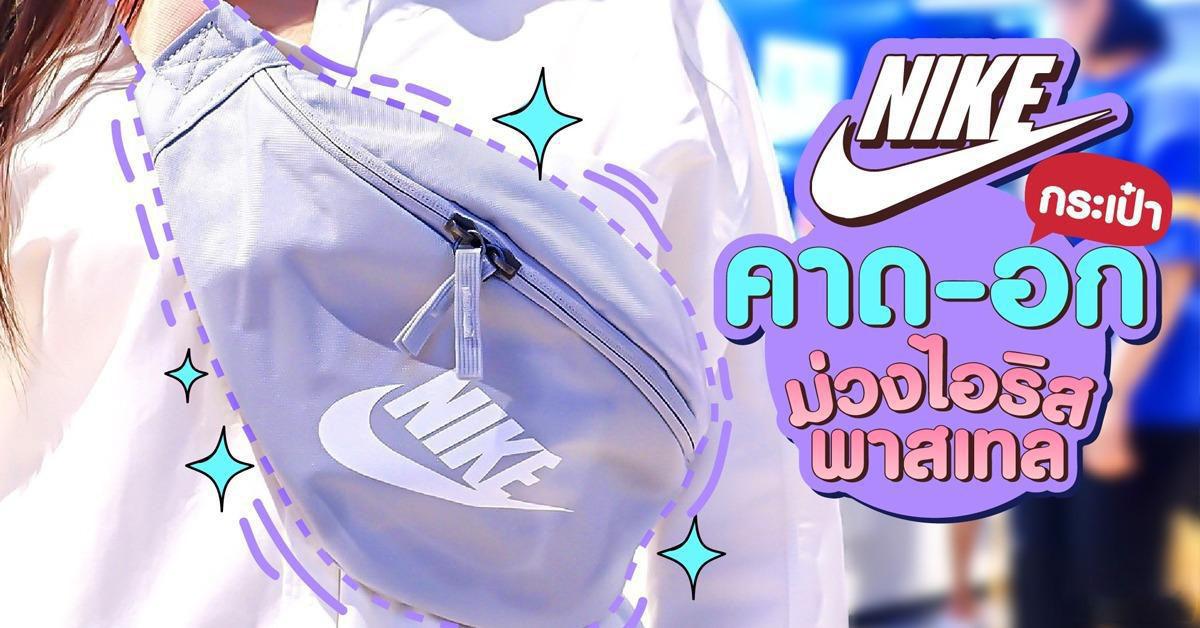 Nike กระเป๋าคาดอก สีม่วงไอริสพาสเทล