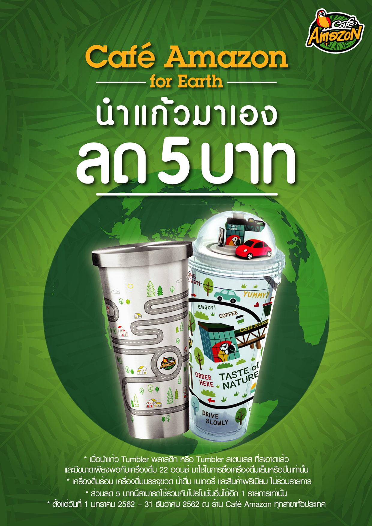 Cafe Amazon for Earth  ช่วยโลกร้อน