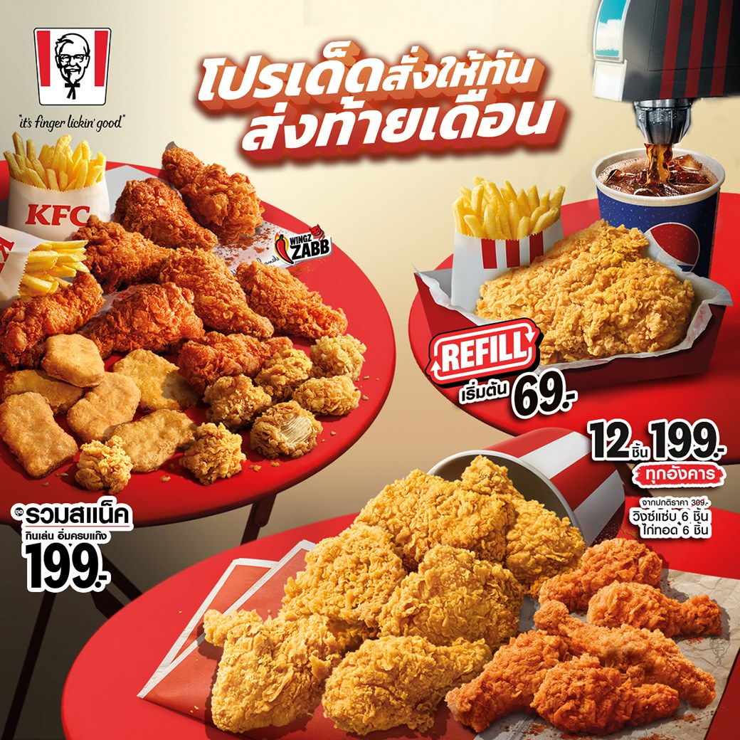 KFC จัดโปรโมชั่น บอกลา เดือนแห่งความรัก