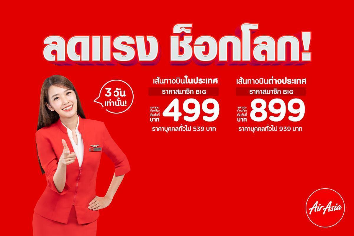 AirAsia โปรโมชั่นที่ดีที่สุด ตั๋วเครื่องบิน ราคาพิเศษเริ่มต้น 499 บาท