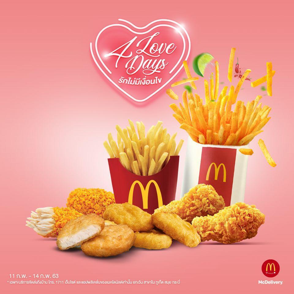 McDonald's โปรโมชั่น แมคดิลิเวอรีส่งรักถึงที่ 1แถม1