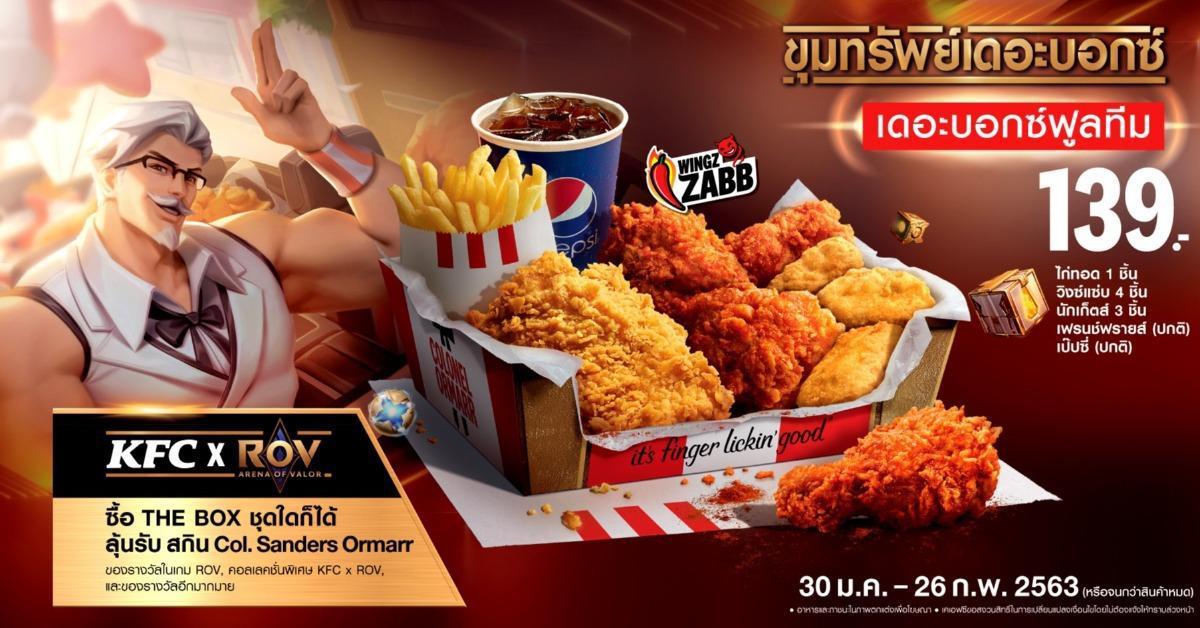 KFC x ROV ซื้อ The Box