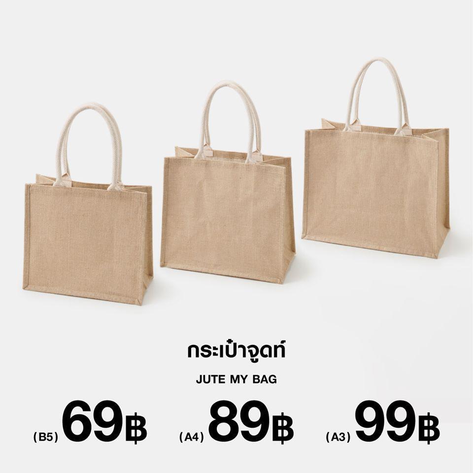 MUJI กระเป๋าสานมินิมอล ราคา 69 บาท