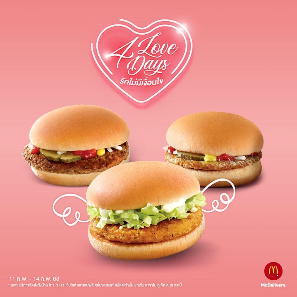 McDonald's รักนี้พี่จัดให้