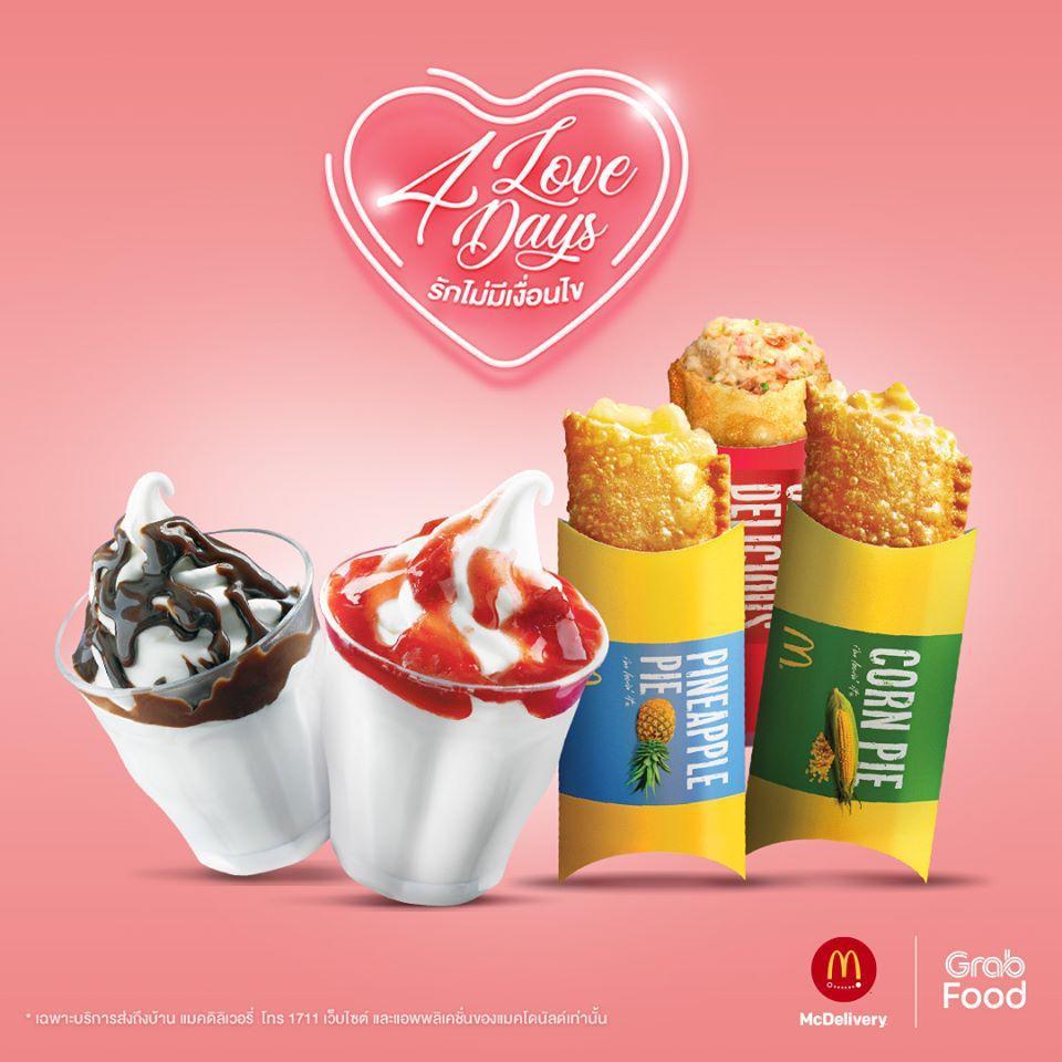McDonald's  โปรโมชั่น แมคดิลิเวอรีส่งรักถึงที่