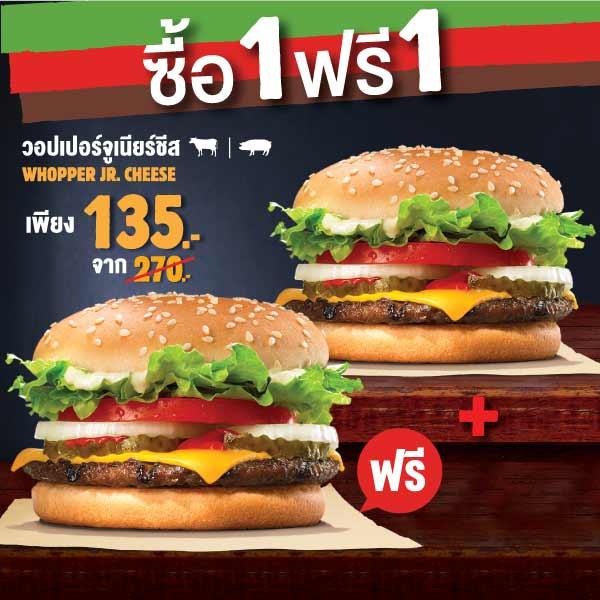 Burger King โปรโมชั่น มาเป็นคู่ 1แถม1