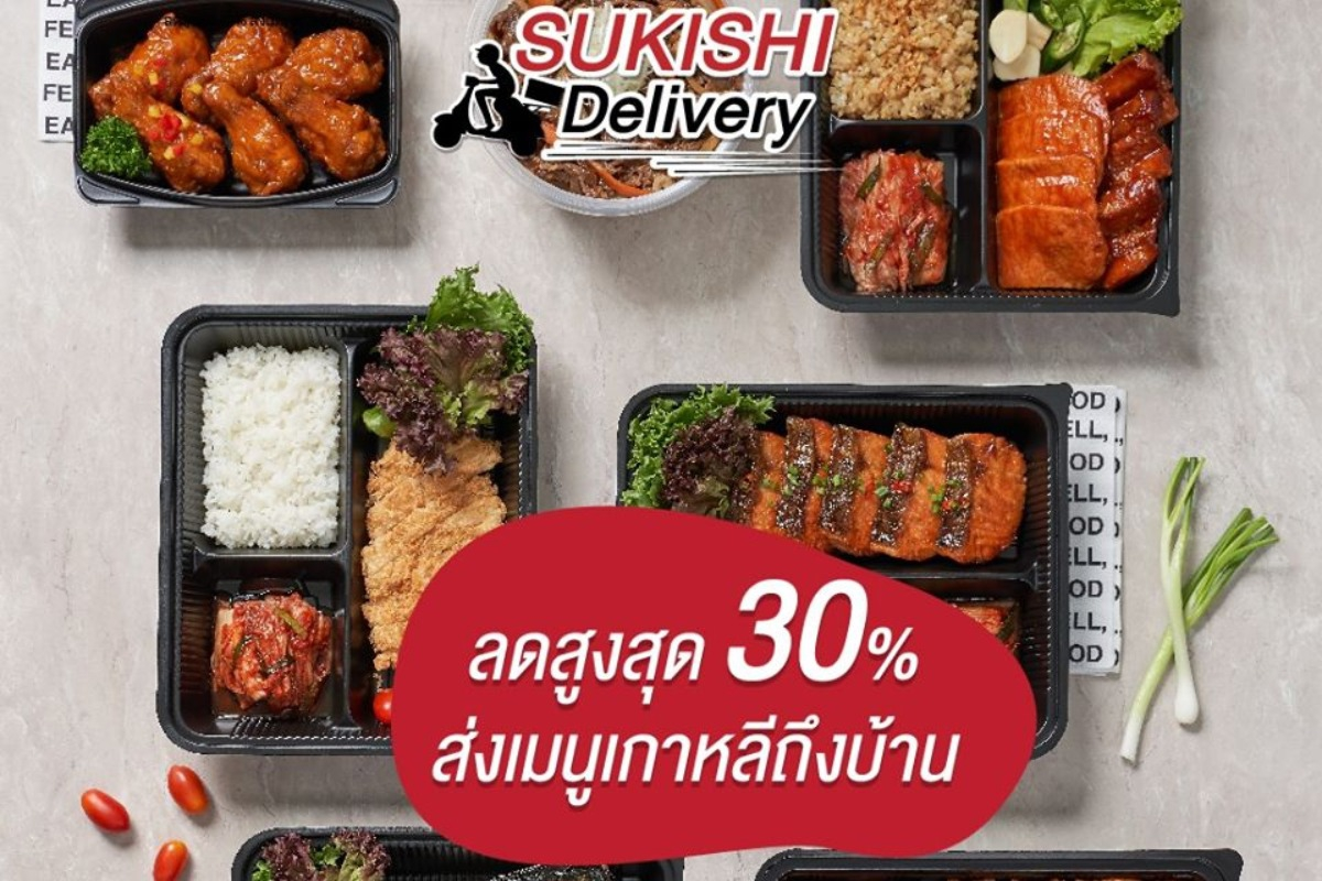 Sukishi Delivery รวมเมนูอาหารเกาหลี