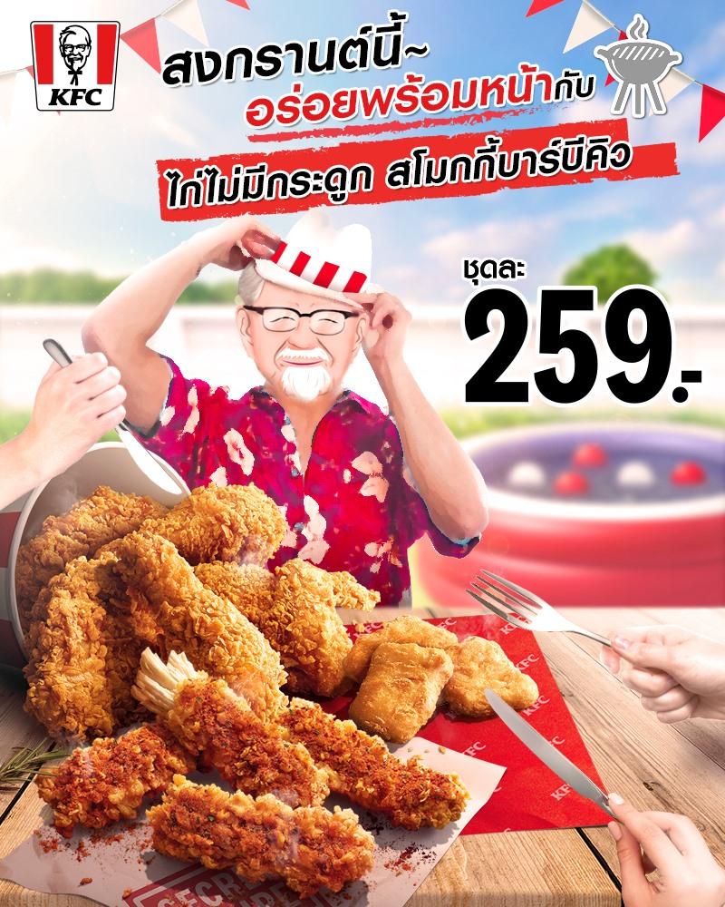 KFC โปรโมชั่น