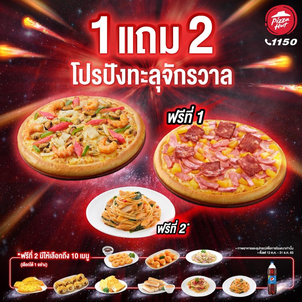 Pizza Hut โปรฯ