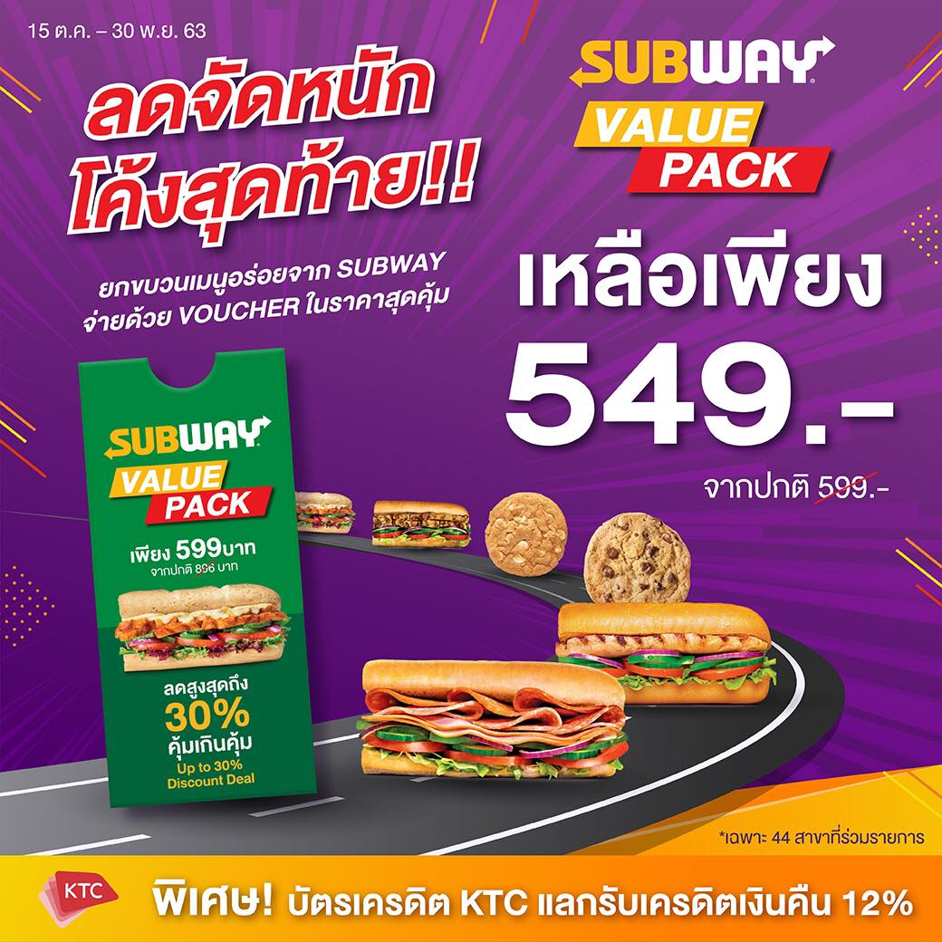 subway KTC