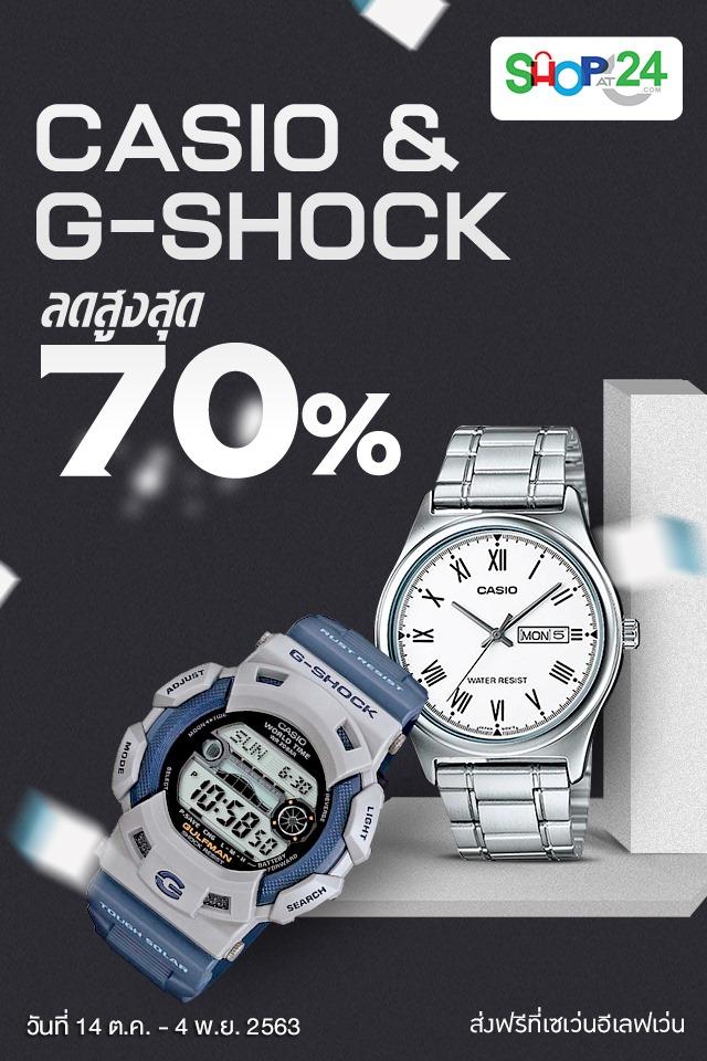 ShopAt24 Casio & G-Shock