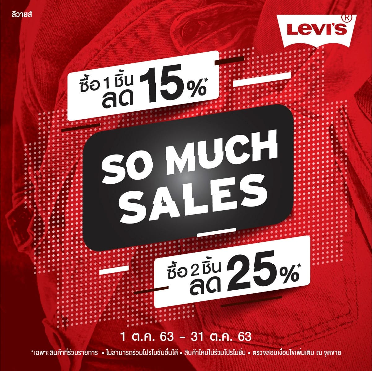 Levi's SALE ลีวายส์
