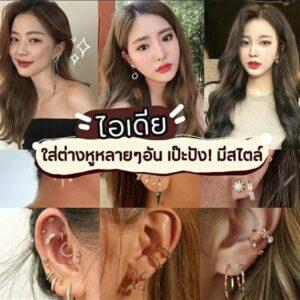 ไอเดียใส่ต่างหูหลายๆอัน ให้คุณสาวๆเป๊ะปังอย่างมีสไตล์ ไม่มีบ้ง!